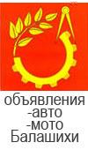 объявления о покупке и продаже автозапчастей, машин в Балашихе