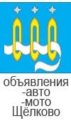 объявления о покупке и продаже автозапчастей, машин в Щёлково